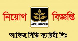 Akij Biri Factory Limited 2020