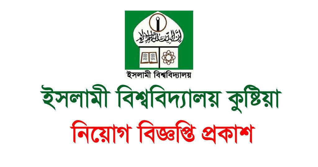 Islamic University Job Circular 2020-Chakrir Mela