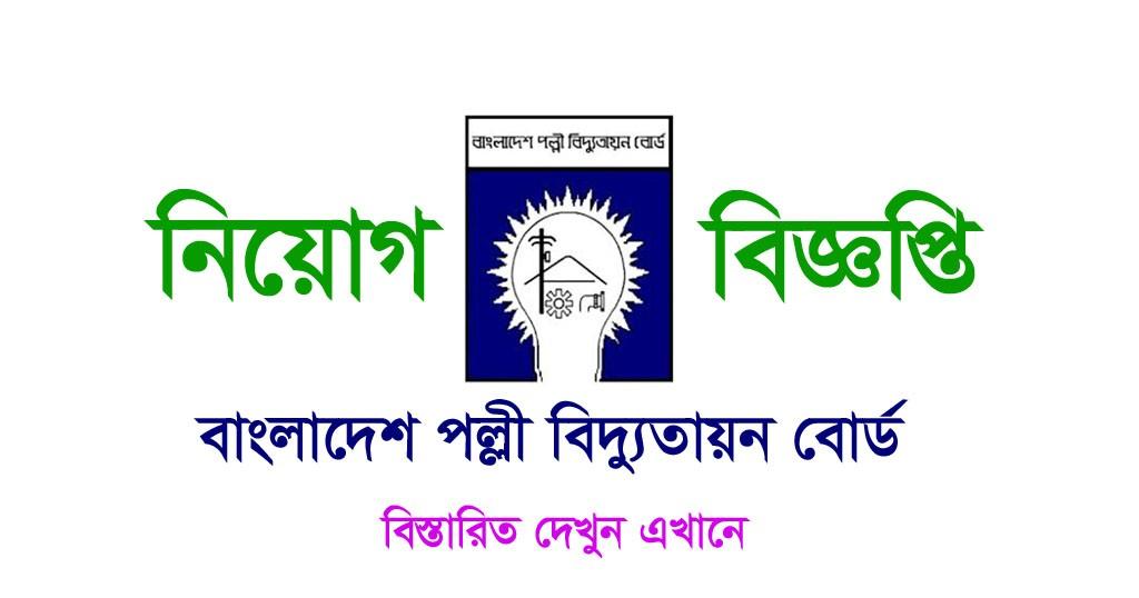 Bangladesh Rural Electrification Board-Reb Job Circular 2020
