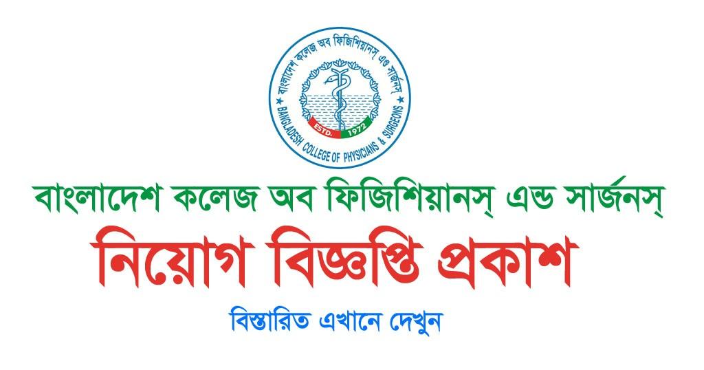 BCPS Job Circular 2020-Chakrir Mela