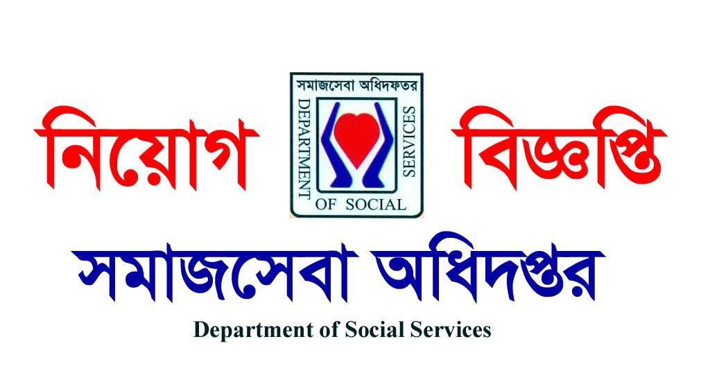 Department of Social Services (DSS) Job Circular 2020 - www.dss.gov.bd