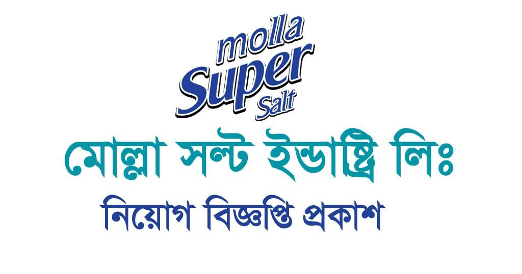 Molla Salt Ltd Job Circular 2020