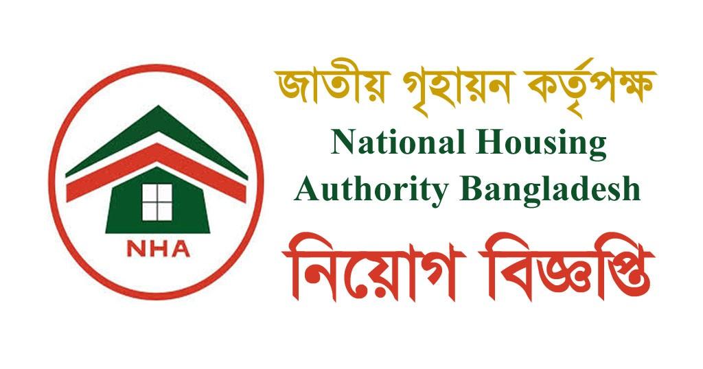 National Housing Authority Job Circular 2020