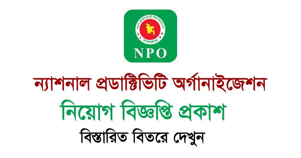 National Productivity Organization Job Circular 2020
