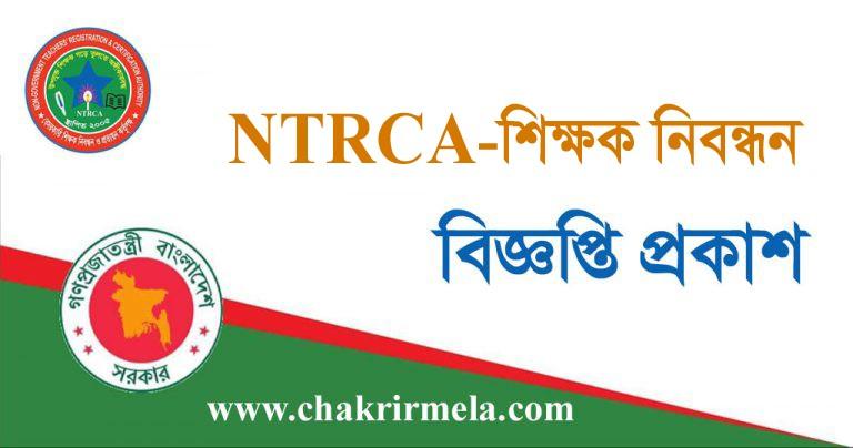 NTRCA Job Circular 2020