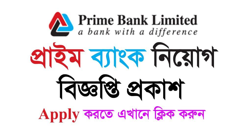 Prime Bank Limited New Job Circular 2020