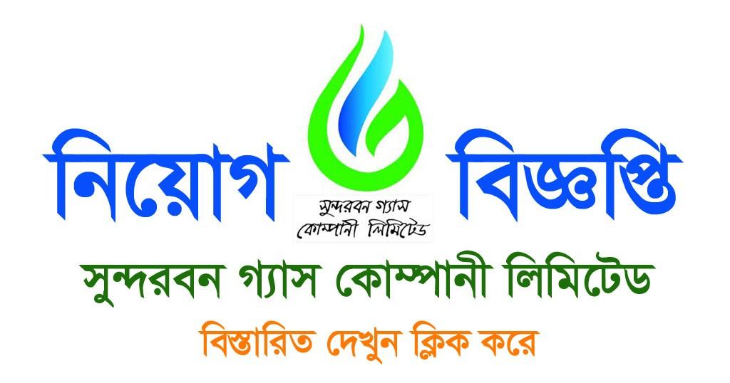 Sundarban Gas Company Limited Job Circular 2020