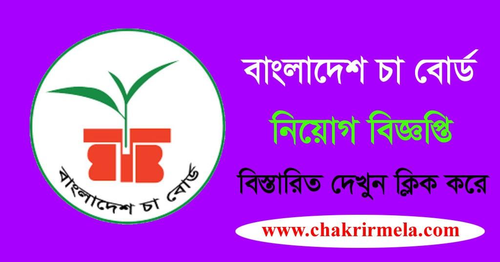 Bangladesh Tea Board Job Circular 2020