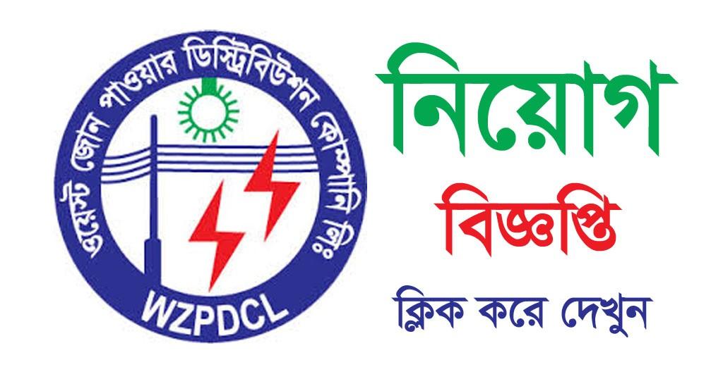WZPDCL Job Circular 2020