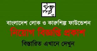 Bangladesh Folk Art & Crafts Foundation Job Circular 2020