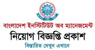 Bangladesh Institute of Management Job Circular 2020