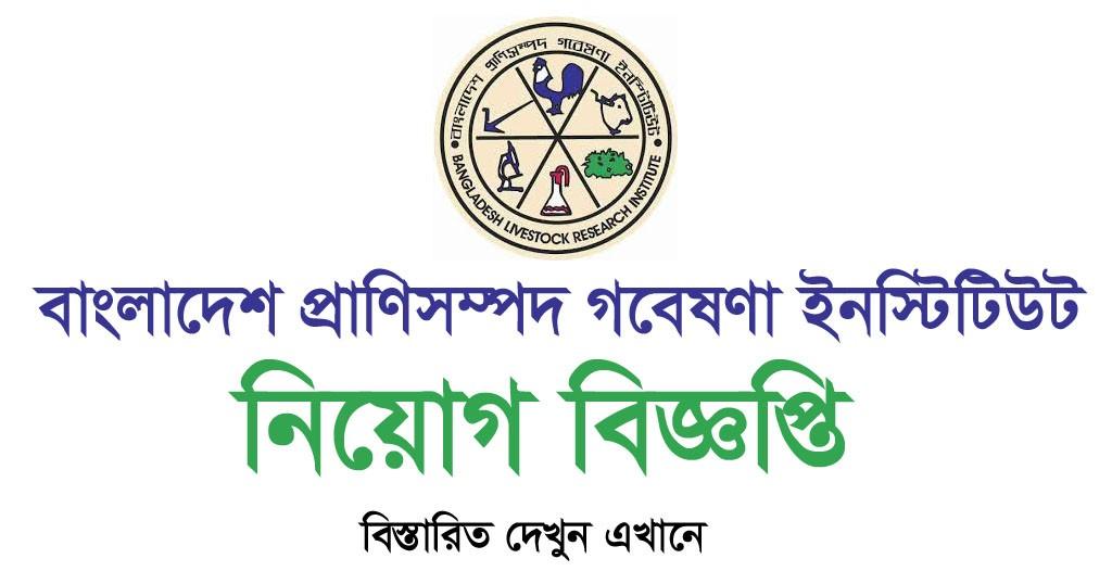Bangladesh Livestock Research Institute Job Circular 2020