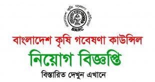 Bangladesh Agricultural Research Council Jobs Circular 2020