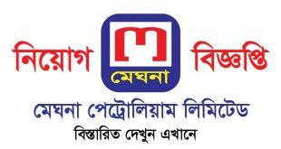 Meghna Petroleum Limited Job Circular 2020