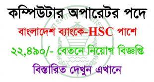 The Security Printing Corporation Ltd Job Circular 2020