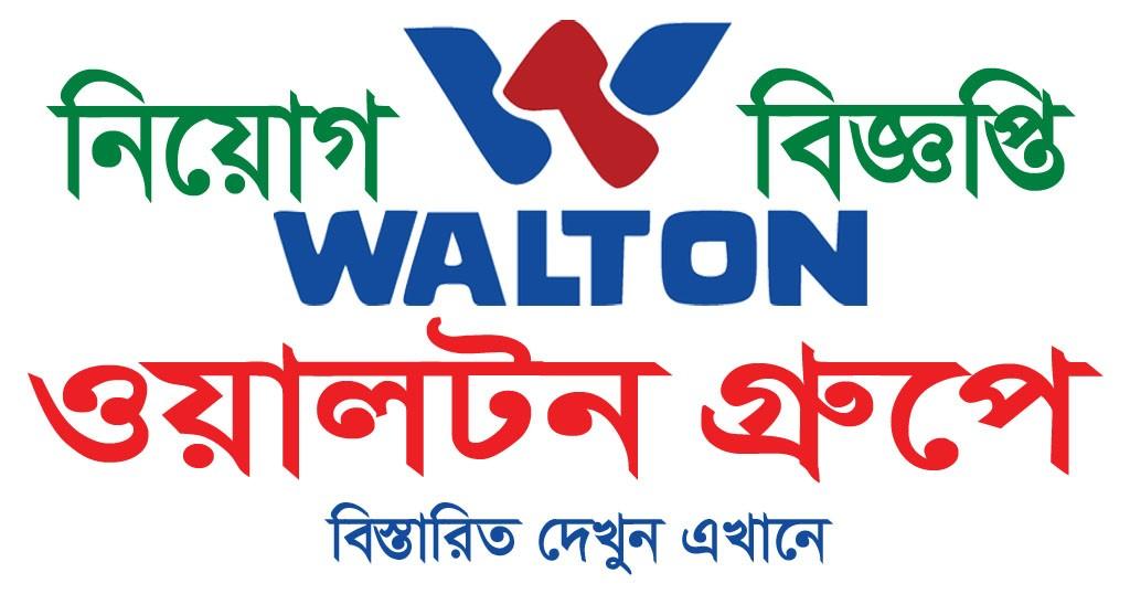 Walton Group Jobs Circular 2020
