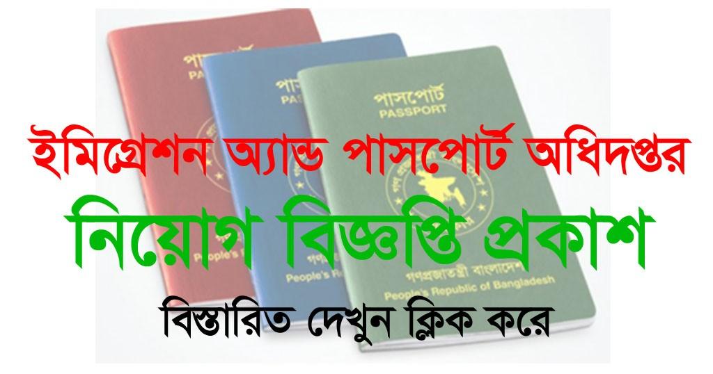 Department of Immigration & Passports Job Circular 2020