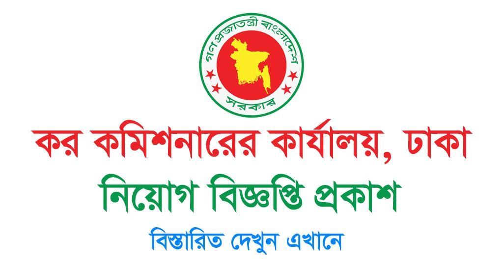 Office of Tax Commissioner Dhaka Job Circular 2020