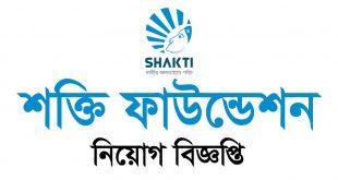 Shakti Foundation Job Circular 2020