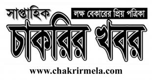 Saptahik Chakrir Khobor Potrika Bangla Newspaper 2020 - Chakrir Mela