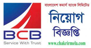 Bangladesh Commerce Bank Job Circular 2020 – www.bcblbd.com
