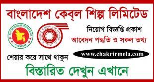 Bangladesh Cable Shilpa Ltd Job Circular 2020