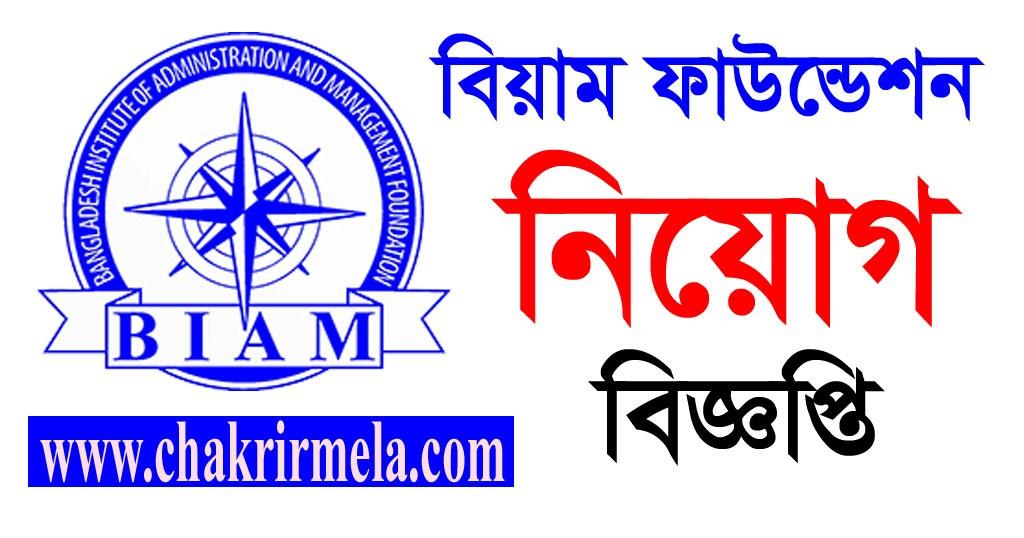 BIAM Foundation Job Circular 2020 – www.biamfoundation.org