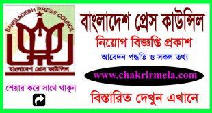 Bangladesh Press Council Job Circular Apply 2020