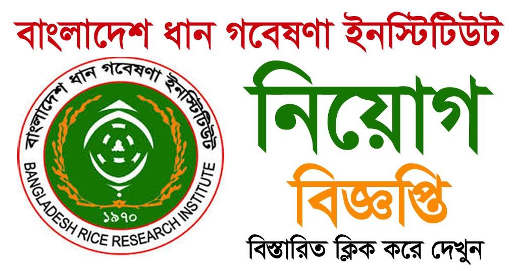 Bangladesh Rice Research Institute Job Circular 2020