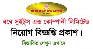 Bombay Sweets & Company Limited Job Circular 2020