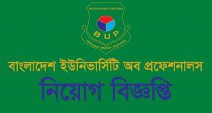 Bangladesh University of Professionals Job Circular 2020