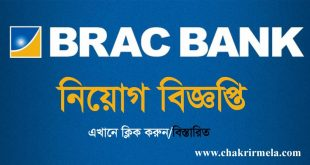 BRAC Bank Job Circular Online Apply 2020 – www.bracbank.com