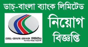 Dutch Bangla Bank Limited Job Circular 2020