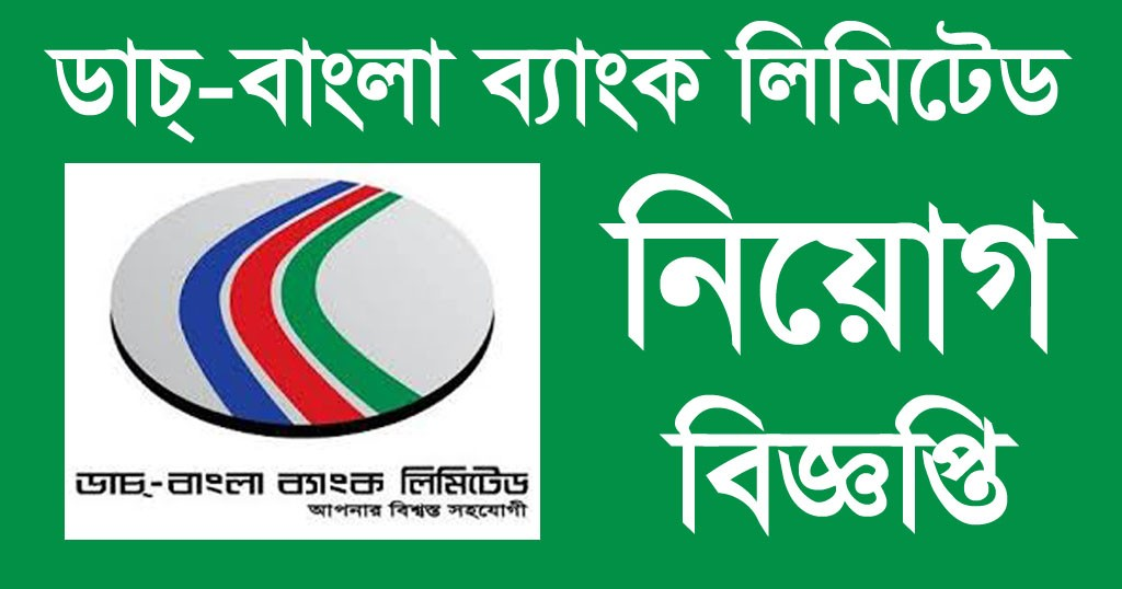 Dutch Bangla Bank Limited Job Circular 2020