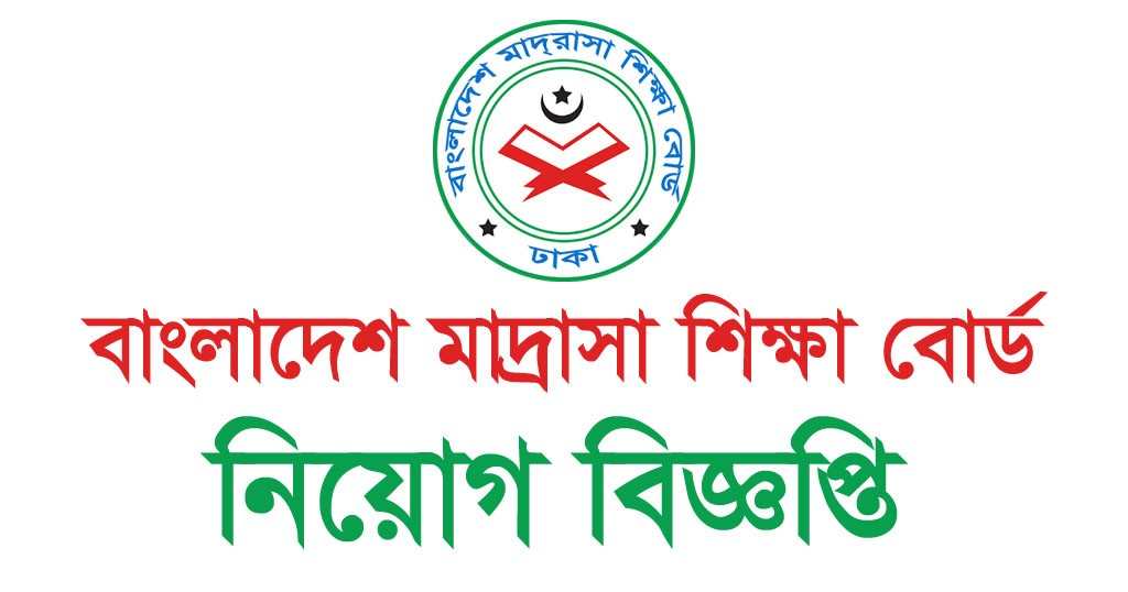 Directorate of Madrasah Education Job Circular 2020