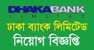 Private Commercial Bank Job Circular 2020