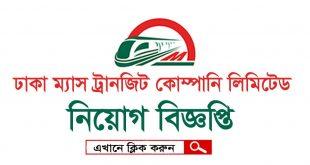 Dhaka Mass Transit Company Ltd Job Circular 2020