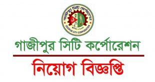 Gazipur City Corporation Job Circular 2020 – www.gcc.gov.bd