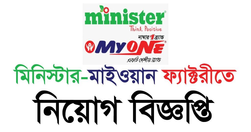 Minister-Myone Electronics Job Circular 2020