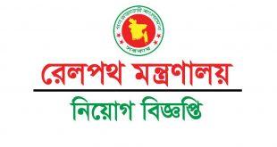 Ministry of Railway Job Circular 2020 - mor.gov.bd