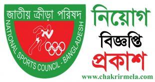 National Sports Council Job Circular 2020-www.nsc.gov.bd