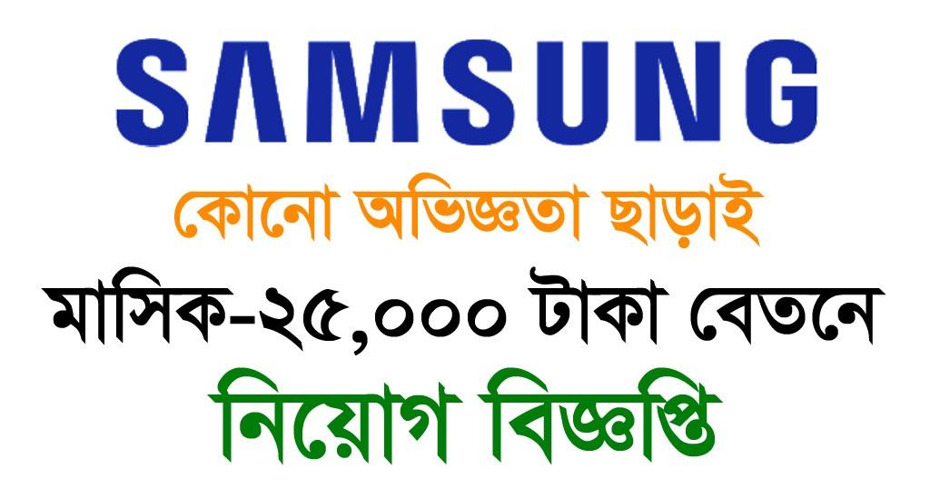 Samsung Job Circular 2020-www.samsung.com