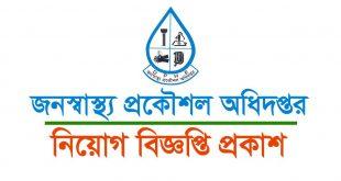 Department of Public Health Engineering Job Circular 2020 – www.dphe.gov.bd
