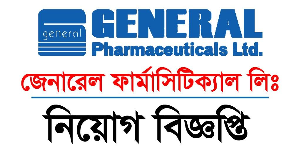 General Pharmaceuticals Ltd Job Circular 2020