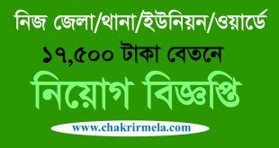 Jamuna Health Advancement Society Job Circular 2020
