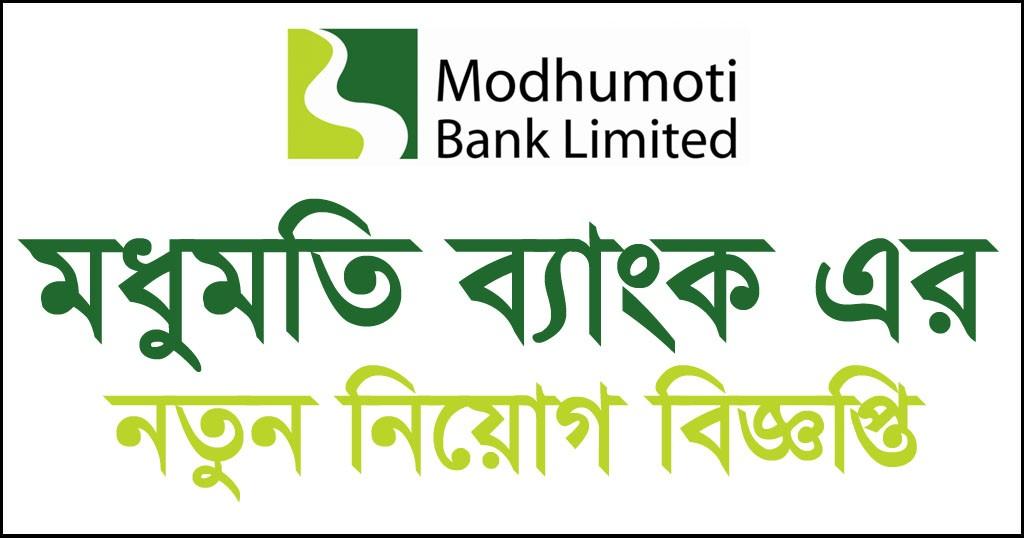 Modhumoti Bank Lit Job Circular 2020