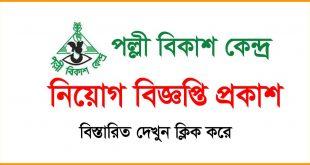 Pally Bikash Kendra NGO Job Circular 2020 – www.pbk-bd.blogspot.com