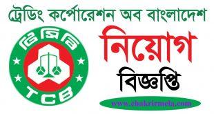 Trading Corporation Of Bangladesh Job Circular 2020
