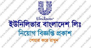 Unilever Bangladesh Limited Job Circular 2020-www.unilever.com.bd