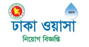 Dhaka WASA Job Circular 2020 – www.dwasa.org.bd